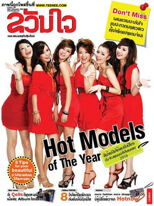 Hot Models Laos